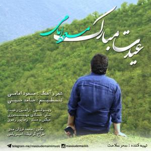 Masoud Emami – Eydet Mobarak