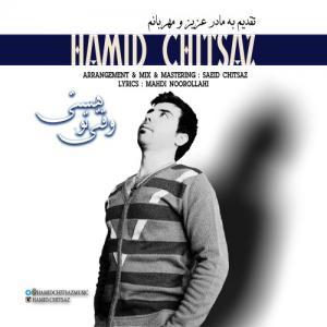 Hamid Chitsaz – Vaghti To Hasti