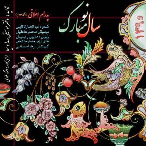 Pedram Akhlaghi – Sale No Mobarak