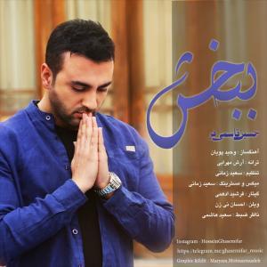 Hossein Ghasemifar – Bebakhsh