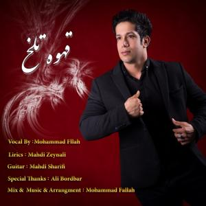 Mohammad Fallah – Ghahve Talkh