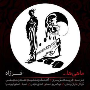 Farzad – Mahiha