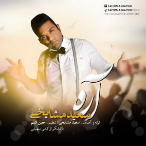 Saeed Mashayekhi – Are