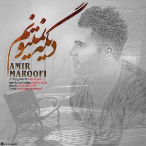 Amir Maroofi – Dige Nemitoonam