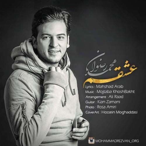 دانلود آهنگ محمد رضوان عشقم