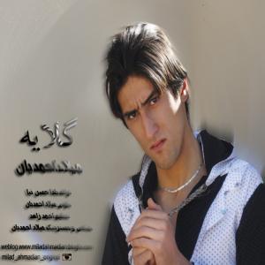 Milad Ahmadian – Gelayeh