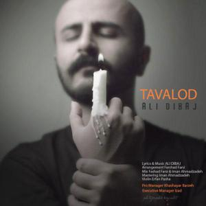 Ali Dibaj – Tavalod