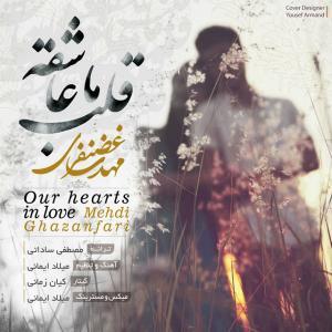 Mehdi Ghazanfari – Ghalbe Ma Ashghe