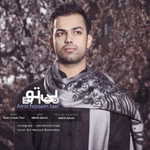 Amir Hossein Taei – Bi To