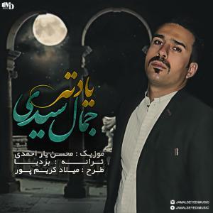 Jamal Seyedi – Yadeteh