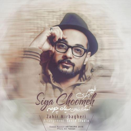 Zahir Mirbagheri – Siya Choomeh