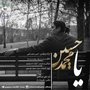 Mohammad Hossein – Ya