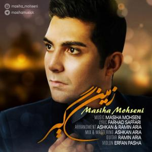 Masiha Mohseni – Zamingir