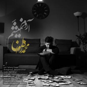 Mohammad Rezvan – Aroom Nemisham