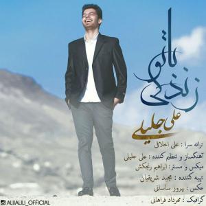 Ali Jalili – Zendegi Ba To