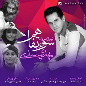 Mehdi Asadi (Taha) – Soe Tafahom