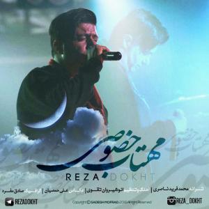 Reza Dokht – Mahtabe Khososi