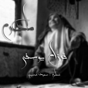 Farzam Yousefi – Madar