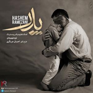 Hashem Ramezani – Pedar