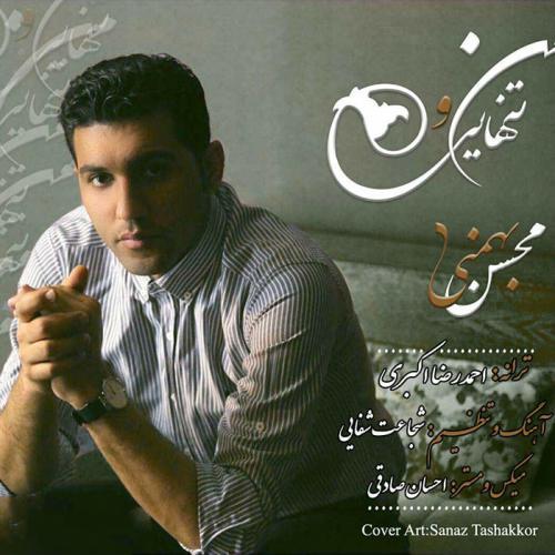 دانلود آهنگ  محسن بهمنی من و تنهایی