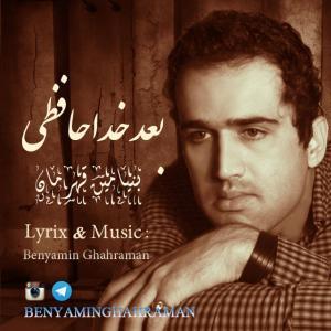 Benyamin Ghahraman – Baade Khodafezi