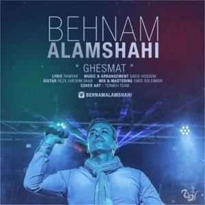 Behnam Alamshahi – Ghesmat
