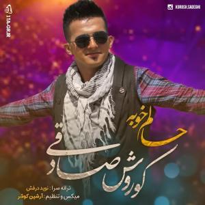 Korosh Sadeghi – Halam Khoobe