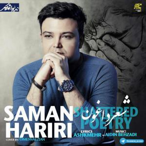Saman Hariri – Shere Daaghoon