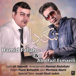 Abolfazl Esmaeili – Tange Del (Ft Hamid Fallah)