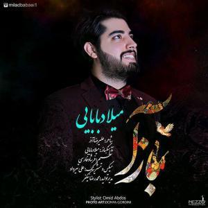 دانلود آهنگ میلاد بابایی باز آ