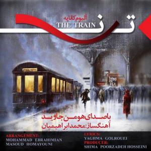 Houman Javid – The Train