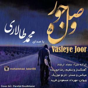 Mohammad Talari – Vasleye Joor