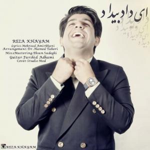Reza Khayam – Ey Dade Bi Dad