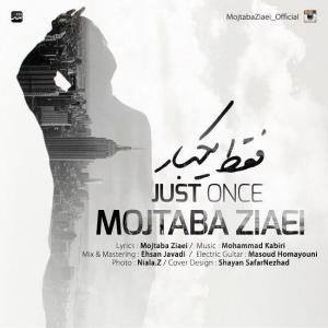 Mojtaba Ziaei – Faghat Yek Bar