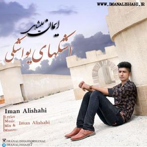 Iman Alishahi – Ashkaye Yavashaki
