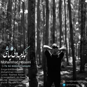 Mohammad Hosseini – To Ke Midooni Nabashi