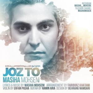 Masiha Mohseni – Joz To