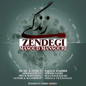 Masoud Mansouri – Zendegi