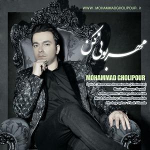Mohammad Gholipour – Mehrabooni Kon