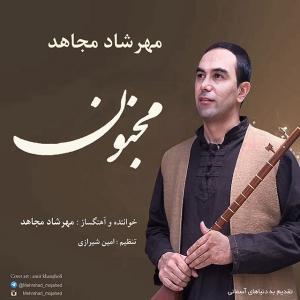 Mehrshad Mojahed – Majnoon