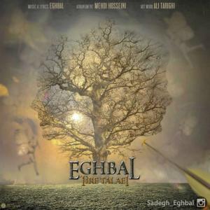 Eghbal – Tire Talaei