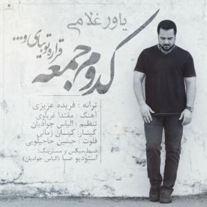 Yavar Gholami – Kodom Jome