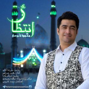 Mohammad Ghamoosi – Entezar