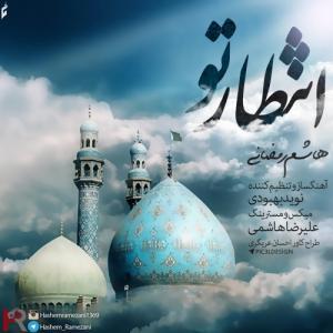 Hashem Ramezani – Entezareh To