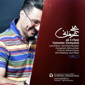 Ali Erfani – Tamoome Donyami