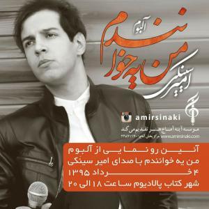 Amir Sinaki – Man Ye Khanandam (Tizer Album)