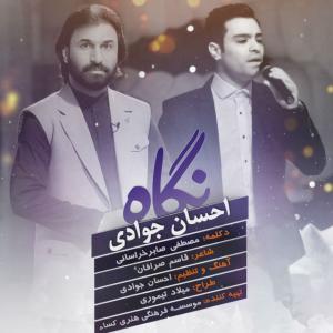Ehsan Javadi – Negah