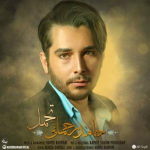 Hamed Rahmani – Tahamol