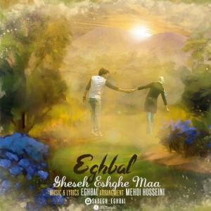 Eghbal – Gheseh Eshghe Ma