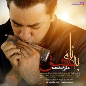 Ali Motamedi – Be Name Eshgh
